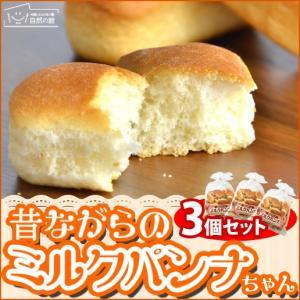 (非常用 防災 備蓄 非常食) ミルクパンナちゃん 3袋セット 非常食 保存食|shizennoyakata
