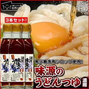 自然の館オリジナル特選だし 讃岐味源のうどんつゆ  3本セット(希釈タイプ) 希少糖含有シロップ使用 だし醤油|shizennoyakata