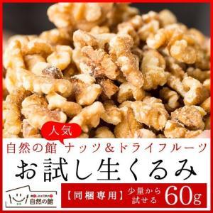 くるみ 無添加 生くるみ 90g クルミ 胡桃 業務用|shizennoyakata