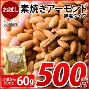 【同梱専用】ナッツ アーモンド ロースト60g 無添加無塩 ...