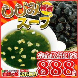 しじみスープ 25包
