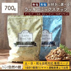 【あすつく】ミックスナッツ 4種入り 850g 送料無料 選べるハッピーミックスナッツ アーモンド ...