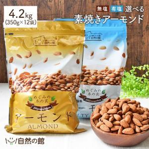 予約商品 アーモンド 5.1kg(425g×12) 無添加 無塩 素焼き まとめ買い|shizennoyakata