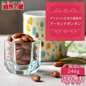 アーモンド あめ がけ 240g アーモンドボンボン キャラメリゼ ナッツ 自然の館|shizennoyakata