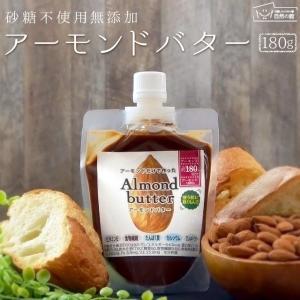 送料無料 アーモンドペースト アーモンド100% アーモンドバター 180g 無添加 砂糖不使用 セレブ愛用  無塩 アーモンド Almond