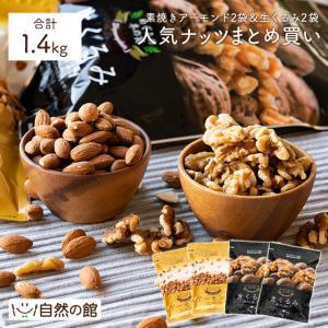 まとめ買い ナッツ 送料無料 無添加 素焼きアーモンド 850g & 生くるみ700g SALE