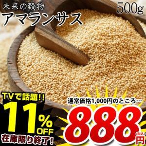 数量限定 アマランサス 500g 栄養 雑穀 送料無料 無添加 スーパーフード 雑穀 栄養 豊富 通販 雑穀米 完全食品 栄養素 栄養価 ヘルシー|shizennoyakata