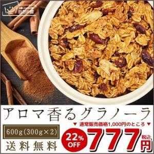 グラノーラ アロマ香るグラノーラ(500g×2袋) 送料無料 [シナモン オレンジ オーツ麦 グラノーラ フルーツグラノーラ 朝食シリアル 栄養 ドライフルーツ ]|shizennoyakata