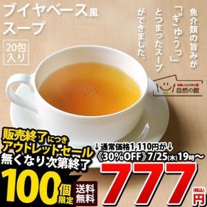 スープ ブイヤベース風スープ 20包入 魚介風 野菜ブイヨン...