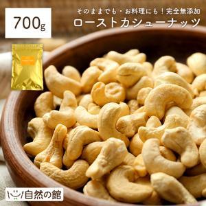 カシューナッツ 素焼き 850g 送料無料 無塩 無添加 SALE 非常食|美味しさは元気の源 自然の館