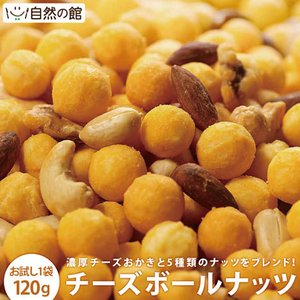▼チーズボールナッツ 120g▼  チーズおかきと5種類のナッツ(ピーナッツ、アーモンド、クルミ、マ...