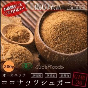 砂糖の代替え品としてコーヒーや紅茶の甘味に、料理やお菓子作りに幅広くご使用頂けます。 名称  有機コ...