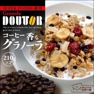 送料無料 グラノーラ ドトールコーヒー コーヒー香るグラノーラ 210g×2個セット ドトールとコラボしたコーヒーグラノーラ|shizennoyakata