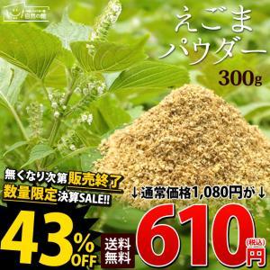 えごま えごまパウダー 260g (130g×2) スーパー...