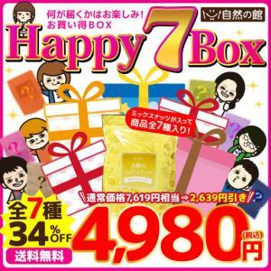 最大58%OFF ハッピーセブンボックス 6種から1つ選べる福袋 送料無料