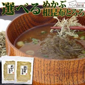 送料無料 3種類から2個選べる昆布 とろろ めかぶ [ 刻みめかぶ 根昆布とろろ めかぶとろろ ]|shizennoyakata