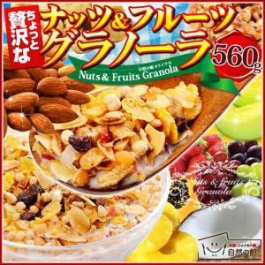 グラノーラ ちょっと贅沢なナッツ フルーツグラノーラ 560g ナッツグラ|shizennoyakata