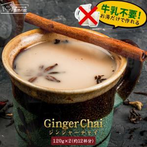 完売 再入荷 紅茶 チャイ ジンジャーチャイ 粉末 牛乳がなくても作れる 高知県産生姜使用 生姜パウダー 手軽 Chai インド|shizennoyakata