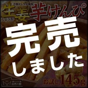 けんぴ 送料無料 生姜けんぴ お試し 145g  ( 芋けんぴ いもけんぴ )|shizennoyakata