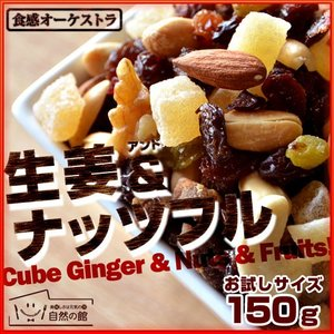生姜ナッツフル 150g|shizennoyakata