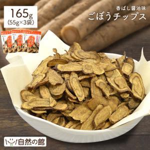 送料無料 ごぼうチップス 75g×2 お菓子 メガ盛り 駄菓子 野菜 根菜 ゴボウ 牛蒡 やさい おつまみ おやつ
