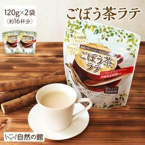 ごぼう茶 ラテ 送料無料 牛乳いらず ごぼう茶ラテ 2個セット 120g(約8杯分)×2  ごぼう 牛蒡 ゴボウ ごぼう茶 茶 ラテ カフェインゼロ 食物繊維 ポリフェノール|shizennoyakata