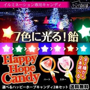 光る飴 送料無料 2本選べるハッピーホープキャンディ ハート/スター/(いちご味)[ イルミネーション 夜景 コンサート