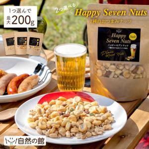 自然の館のお酒大好きスタッフが晩酌をさらに楽しむため「だけ」に作ったミックスナッツです! 7種類のナ...