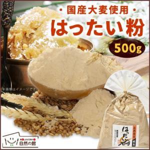 はったい粉 [ 麦焦がし 煎り麦 香煎 はったいこ 粉 国産大麦 おおむぎ ] 送料無料|shizennoyakata