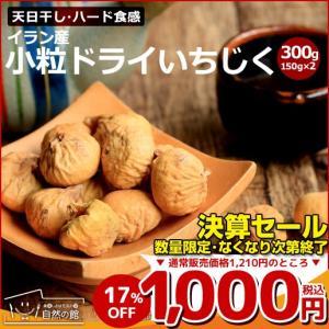 ドライフルーツ ドライ小粒いちじく 300g (150g×2) 砂糖不使用 イラン産 おやつ おつまみ|shizennoyakata