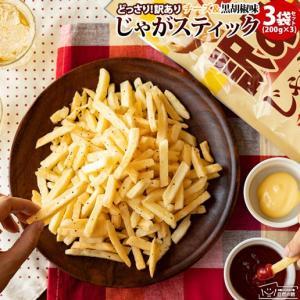 黒胡椒 ブラックペッパー こしょう 訳ありお菓子 じゃがスティック チーズ&黒胡椒味 200g×3 まとめ買い 宅配便|shizennoyakata