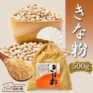 きな粉 きなこ 黄粉 送料無料 500g  きなこ 大豆 イソフラボン 大豆 特集