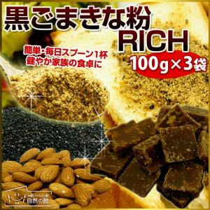 きな粉 きなこ 黄粉 送料無料 きな粉 黒ごまきな粉RICH 300g (100g×3袋セット) 黒胡麻 黒ごまきな粉 大豆 特集