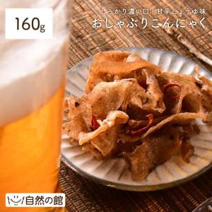 国産蒟蒻100%使用! おつまみこんにゃく かみかみこんにゃく 甘辛しょうゆ味