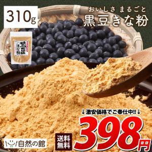 きな粉 黒豆きな粉 400g 黒豆 きなこ くろまめ 豆 キナコ くろまめきな粉 粉 送料無料 大豆 特集