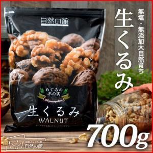 【あすつく】ナッツ くるみ 送料無料 無添加 生くるみ700g (350g×2袋) 非常食|美味しさは元気の源 自然の館