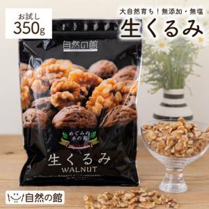 くるみ 無添加 生くるみ500g クルミ 胡桃 業務用|shizennoyakata