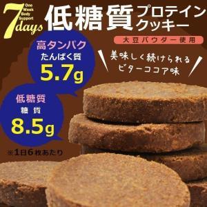 送料無料 ダイエット クッキー 低糖質プロテインクッキー ココア味 プロテイン 大豆パウダー使用 1日6枚で1週間分  鉄分 食物繊維 味源|shizennoyakata
