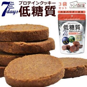 まとめ買い 送料無料 ダイエット クッキー 低糖質プロテインクッキー ココア味 プロテイン 大豆パウダー使用 1日6枚で3週間分  鉄分 食物繊維 味源 業務用|shizennoyakata