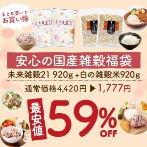 数量限定 未来雑穀21+マンナン 920g(460g×2) + 白の雑穀 920g(460g×2)  セット 国産 雑穀ご飯 送料無料 非常食|shizennoyakata