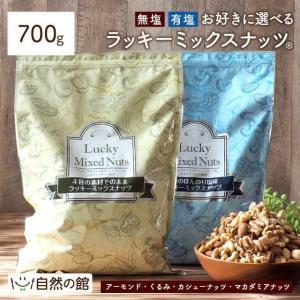 通常販売価格:(税込)1,780 円  原材料名(産地)  アーモンド、くるみ、カシューナッツ、マカ...