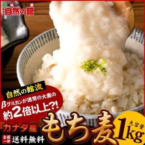 大麦 もち麦 館のもち麦 1kg スーパーもち麦