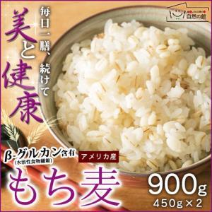 グルメ 米 ダイエット食品 もち麦 館のもち麦 1kg (500g×2) 大麦 βグルカン 送料無料 訳あり ポイント消化