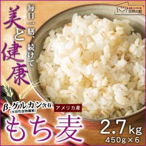ダイエット食品 もち麦 大麦 館のもち麦 3kg (500g×6) βグルカン 送料無料 訳あり ポイント消化 夏 アサイチ まとめ買い