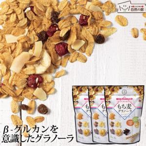 もち麦 グラノーラ 3袋セット ダイエット βグルカン 大麦 ぐらのーら シリアル [ 大麦 雑穀 食物繊維 麦ご飯 麦 モチ麦 もちプチ 自然の館]|shizennoyakata