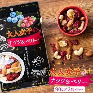 ナッツ ミックスナッツ 選べる大人女子シリーズ ナッツ&ベリ...
