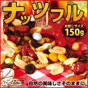 ナッツとフルーツの中にカラフルチョコが入った ナッツフル 150g|shizennoyakata