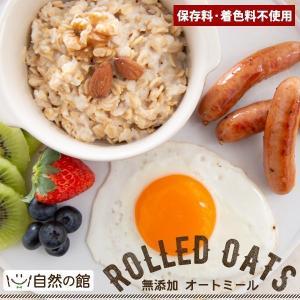オートミール 500g ロールドオーツ 燕麦 雑穀 栄養 食物繊維 ごはん 保存食 非常食 訳あり(...