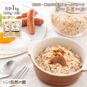 まとめ買い オートミール 合計1kg(500g×2袋) ロールドオーツ 燕麦 雑穀 栄養 食物繊維 ...
