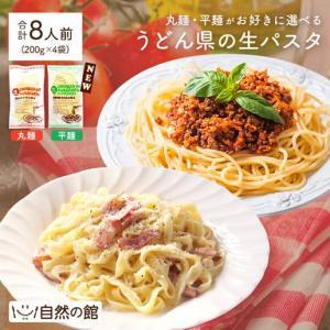 まとめ買い 讃岐 生パスタ 麺 800g(200g×4袋) 8人前 送料無料 スパゲッティ フェット...